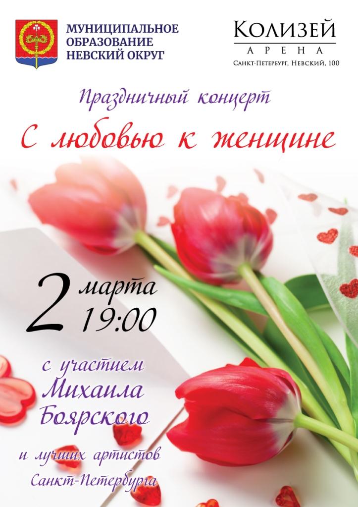 2 marta_koncert